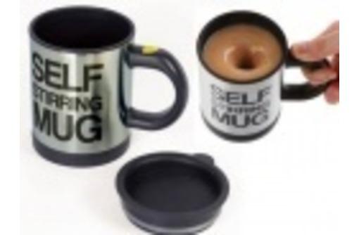 Кружка-мешалка Self Stirring Mug, фото — «Реклама Симферополя»