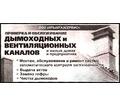 Дымоходные и вентиляционные каналы – проверка, чистка и обслуживание - Кондиционеры, вентиляция в Симферополе
