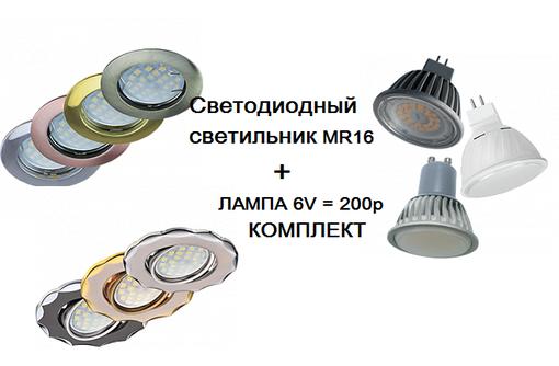 Для натяжных потолков светодиодные светильники MR16, фото — «Реклама Симферополя»