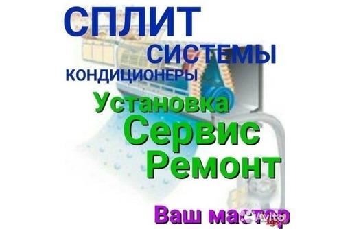 Кондиционеры: монтаж, продажа, обслуживание. Бесплатная доставка!, фото — «Реклама Симферополя»