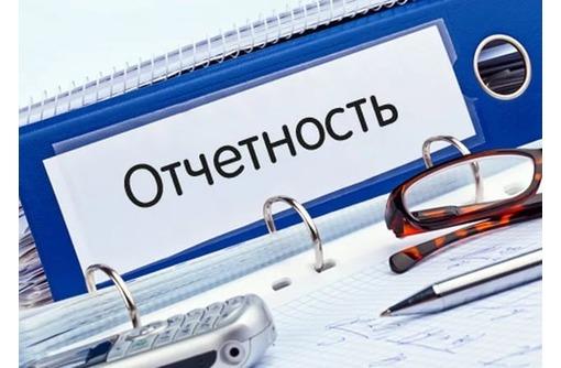 Подготовка нулевых отчетов Качественно и Дешево!!!, фото — «Реклама Севастополя»