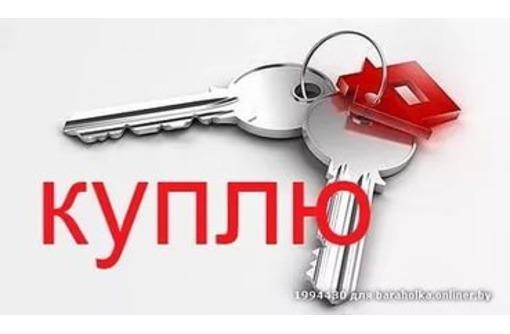Купим квартиру р-н Острякова ОКЕАН!!!! НАЛИЧКА, фото — «Реклама Севастополя»