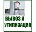 Не знаете как избавиться от ненужного холодильника? - Покупка в Севастополе