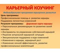 Карьерный коучинг  - услуга для соискателей - Руководители, администрация в Севастополе
