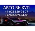 Выкуп Авто в Крыму и Севастополе Платим больше всех - Автовыкуп в Севастополе