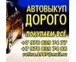 Выкуп Авто в Крыму и Севастополе Платим больше всех, фото — «Реклама Севастополя»