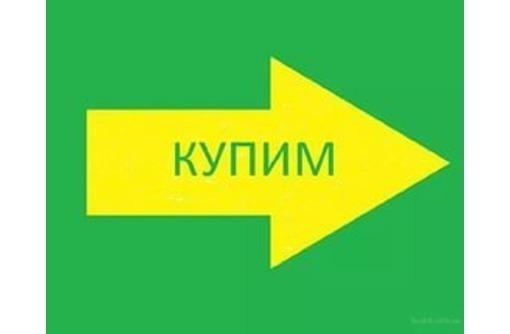Куплю 3-комнатную в пределах Севастополя от собственника, фото — «Реклама Севастополя»