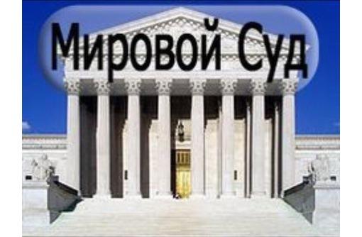 Сдам рабочее место юристу или адвокату в здании Мирового суда по Ленинскому округу, фото — «Реклама Севастополя»