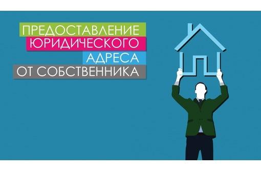 Предоставим Вам юридический адрес, фото — «Реклама Севастополя»