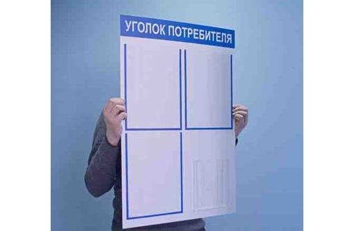 Уголок потребителя или уголок покупателя., фото — «Реклама Алупки»