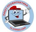 Профилактика ВАшего компьютера - Компьютерные услуги в Крыму