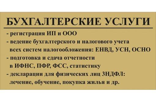 Профессиональные бухгалтерские услуги организациям, фото — «Реклама Севастополя»