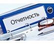 Подготовка отчетов для Вашей фирмы, фото — «Реклама Севастополя»