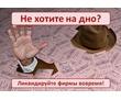 Ликвидация ооо, ип Севастополе. Крыму.России, фото — «Реклама Севастополя»