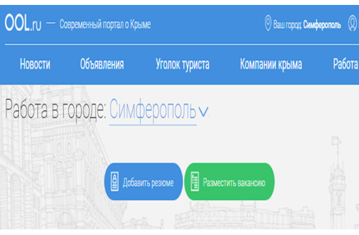 Поиск сотрудников на портале  Крыма, фото — «Реклама Ялты»