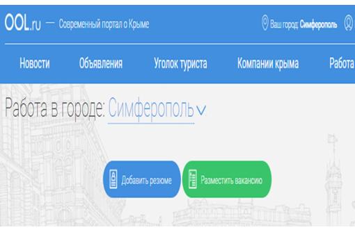 Поиск сотрудника на Городском портале Крыма, фото — «Реклама Симферополя»