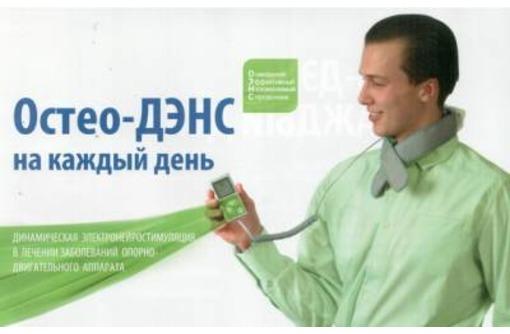 Если проблемы в шейно-воротниковой зоне-поможет Дэнас Остео (2 поколение), фото — «Реклама Севастополя»