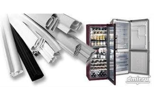 Резина на любой холодильник уплотнительная, фото — «Реклама Севастополя»