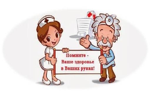 Здоровье Ваше и Ваших детей, фото — «Реклама Симферополя»