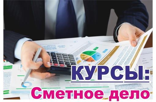 Курсы по сметному делу в Севастополе, фото — «Реклама Севастополя»