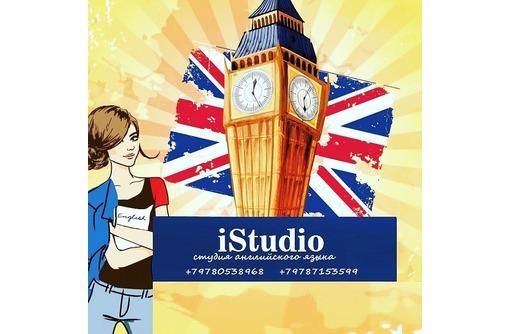 !!!! Учи английский язык вместе с iStudio !!!! Места ограничены, фото — «Реклама Севастополя»