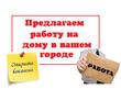 Ищем работников для выполнения работы у себя дома, фото — «Реклама Армянска»