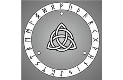 Знакомство с рунами. Создание рунического амулета., фото — «Реклама Севастополя»