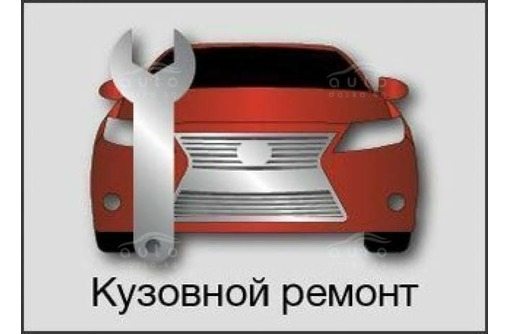 Кузовные работы любой сложности, фото — «Реклама Севастополя»