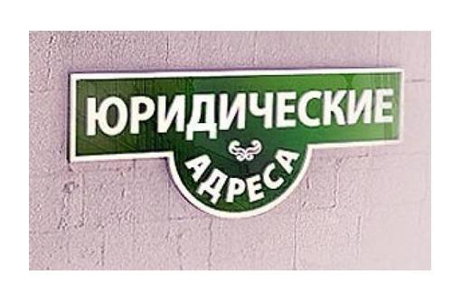 Предоставим юридический адрес ООО ИП Севастополе, фото — «Реклама Севастополя»