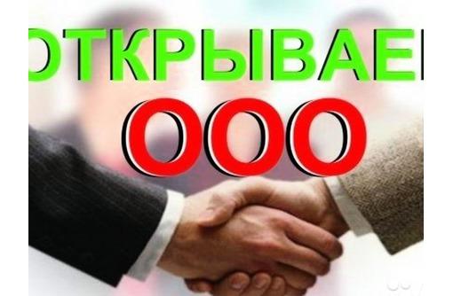Регистрация с юрадресом ООО удаленном доступе Севастополе, фото — «Реклама Севастополя»