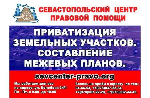 Приватизация земельных участков. Составление межевых планов, фото — «Реклама Севастополя»