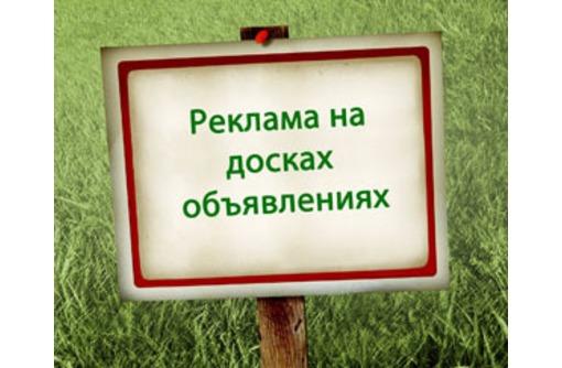 Размещение на ТОПовых Досках Объявлений с гарантией Лучшей цены!, фото — «Реклама Алушты»