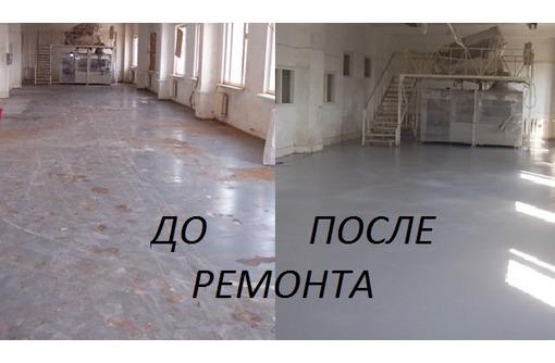 Ремонт старых бетонных и пескоцементных покрытий, фото — «Реклама Севастополя»