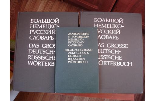 Большой немецко-русский словарь, фото — «Реклама Севастополя»