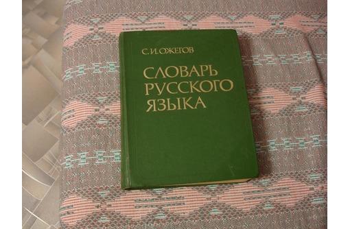 Словарь русского языка Ожегова, фото — «Реклама Севастополя»