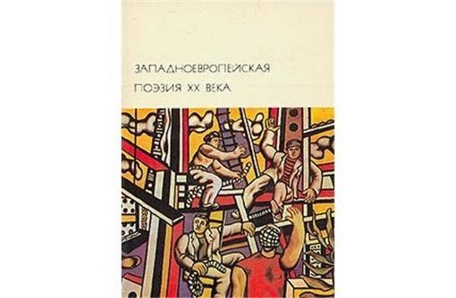 Западно-европейская поэзия ХХ века, фото — «Реклама Севастополя»