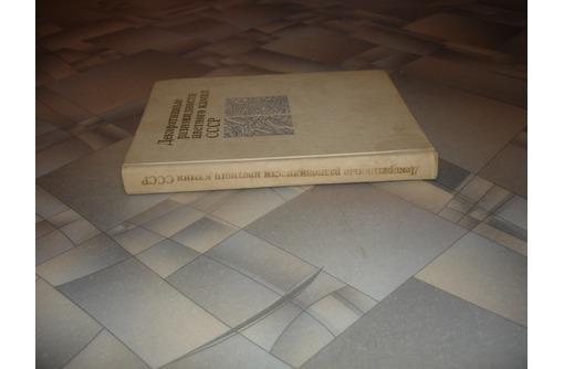 Справочное пособие по декоративным камням, фото — «Реклама Севастополя»