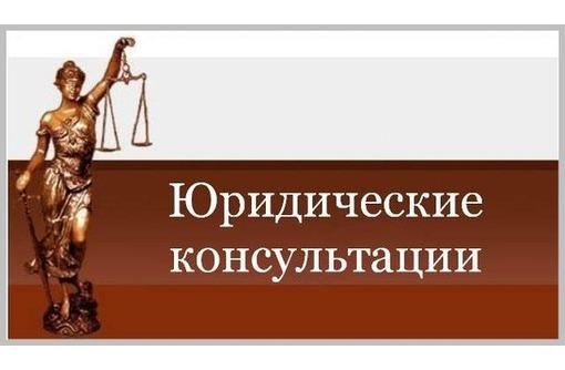 Юридические услуги в Севастополе и по всей территории Крым, фото — «Реклама Севастополя»
