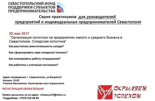 Логистам и начальникам складов в Севастополе!, фото — «Реклама Севастополя»