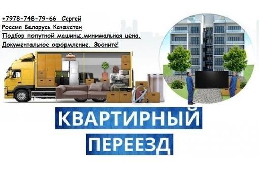 Грузоперевозки домашних вещей любые машины, фото — «Реклама Севастополя»