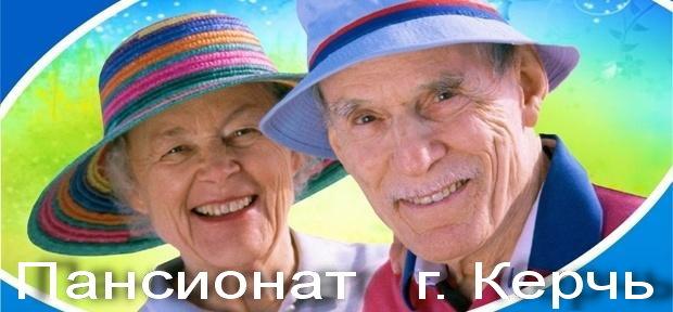 томск пансионат для престарелых