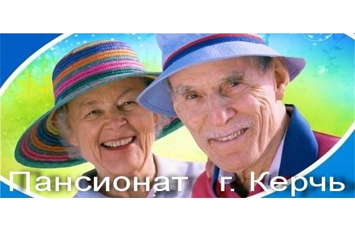 Дом для пожилых в крыму дом-интернат для престарелых и инвалидов официальный сайт