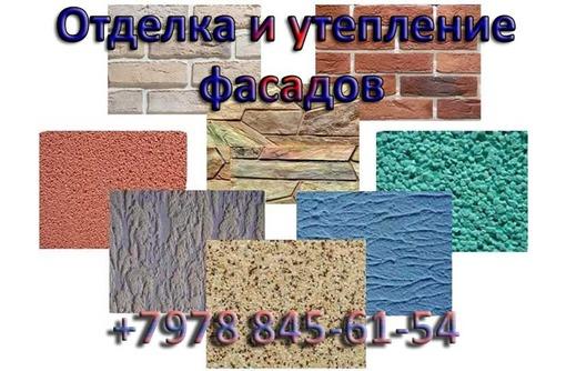 Утепление фасадов, Отделка фасадов в Феодосии, фото — «Реклама Феодосии»