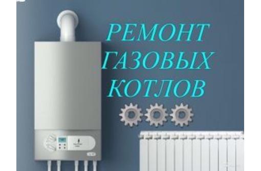 Ремонт Замена Обслуживание газовых котлов, колонок, электрических водонагревателей, фото — «Реклама Севастополя»