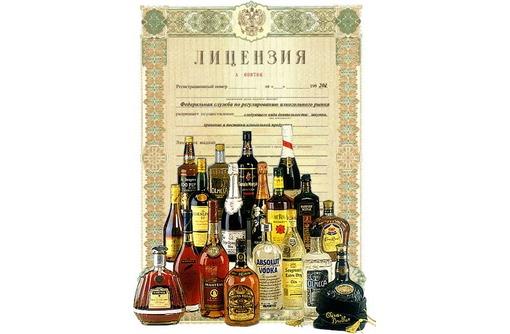 поможем в оформлении лицензии на алкоголь в Севастополе, фото — «Реклама Севастополя»