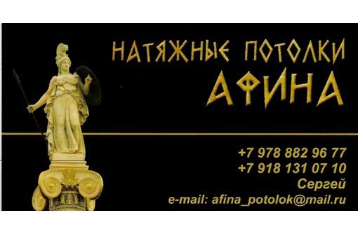 Натяжные потолки в Севастополе – компания «Афина», выгодные цены, гарантия качества!, фото — «Реклама Севастополя»