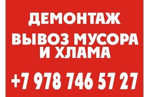 Грузоперевозки. Вывоз мусора, хлама. Демонтаж строительный., фото — «Реклама Севастополя»