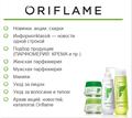 Thumb_big_oriflame.oriliderss.ru