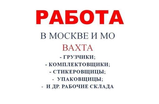Вахта в Московской области, фото — «Реклама Щелкино»