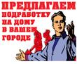 Требуются сборщики. Вся работа выполняется на дому., фото — «Реклама Севастополя»